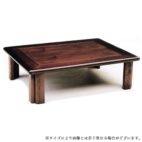 座卓 テーブル おしゃれ リビングテーブル 和風 長方形 (古都 120)