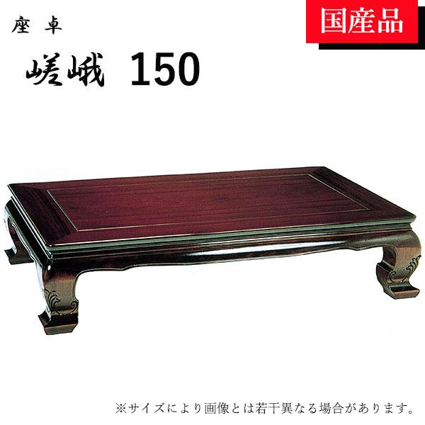 座卓 ローテーブル リビングテーブル テーブル 嵯峨 150 和風 モダン