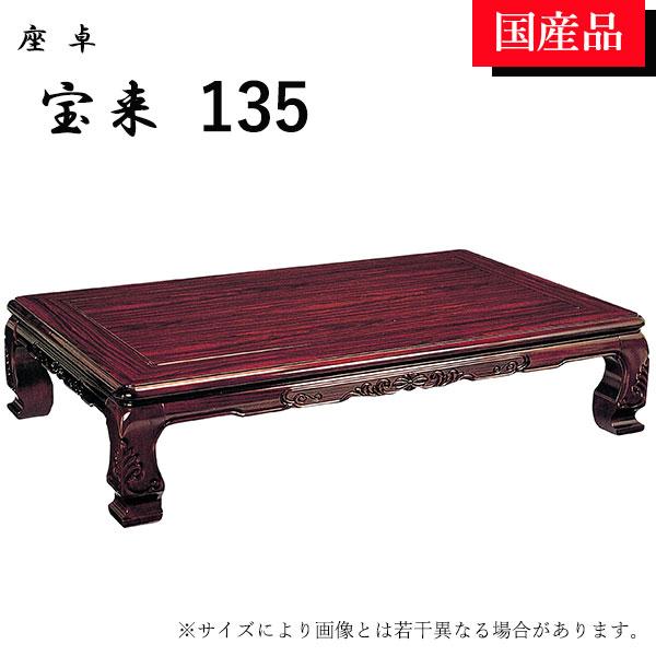 座卓 テーブル モダン 135 ローテーブル リビングテーブル 宝来 和風
