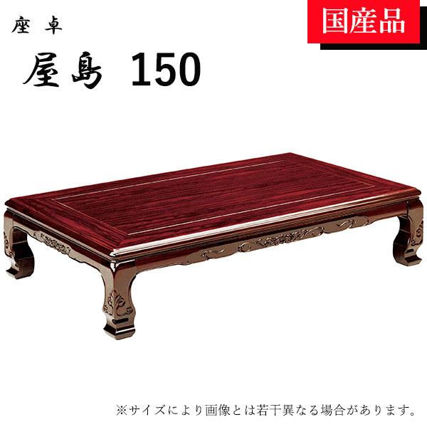 送料無料 代引不可 座卓 ローテーブル 日本製 テーブル お求めやすく価格改定 150 モダン 屋島 和風 リビングテーブル