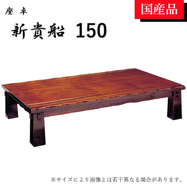 モダン ローテーブル テーブル 座卓 新貴船 和風 リビングテーブル 150