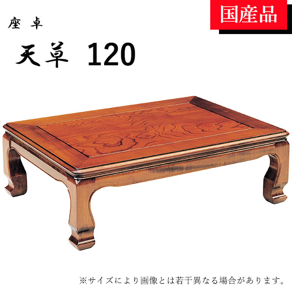 天草 ケヤキ 座卓 リビングテーブル 和風 120 モダン テーブル ローテーブル