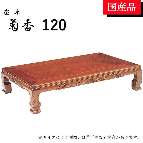 ケヤキ 120 リビングテーブル テーブル モダン 和風 菊香 座卓 ローテーブル
