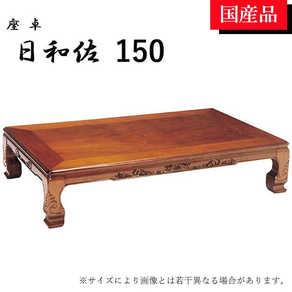 座卓 テーブル モダン 150 和風 リビングテーブル 日和佐 ローテーブル