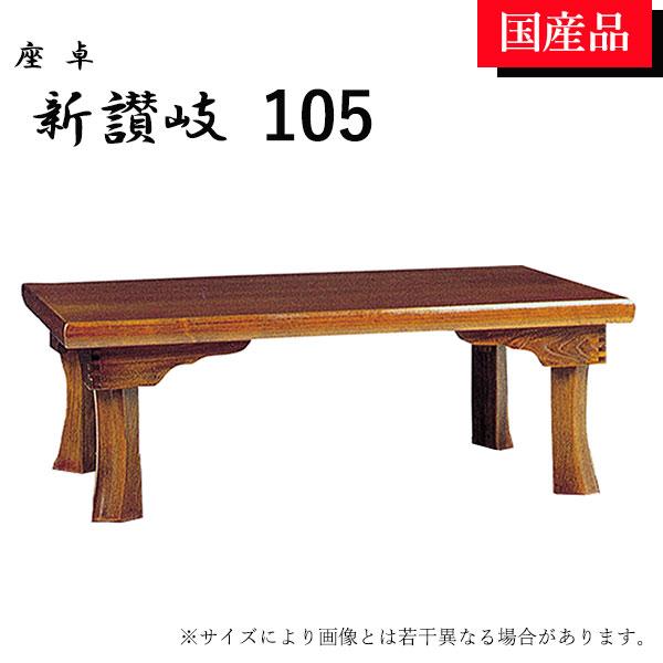105 座卓 テーブル 折りたたみ 折れ脚 ローテーブル 新讃岐 リビングテーブル