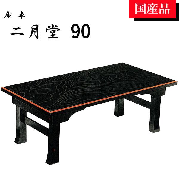 二月堂 座卓 リビングテーブル 折りたたみ テーブル 90 ローテーブル 折れ脚