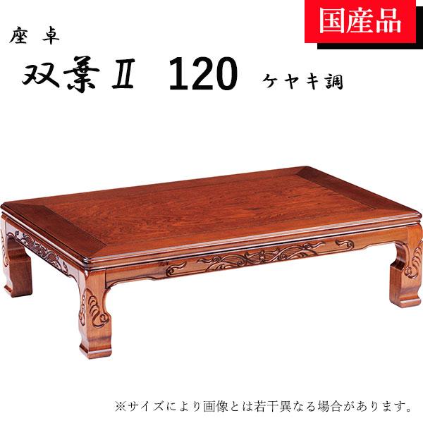 折りたたみ ケヤキ調 和風 双葉2 折れ脚 リビングテーブル ローテーブル 120 テーブル 座卓 モダン