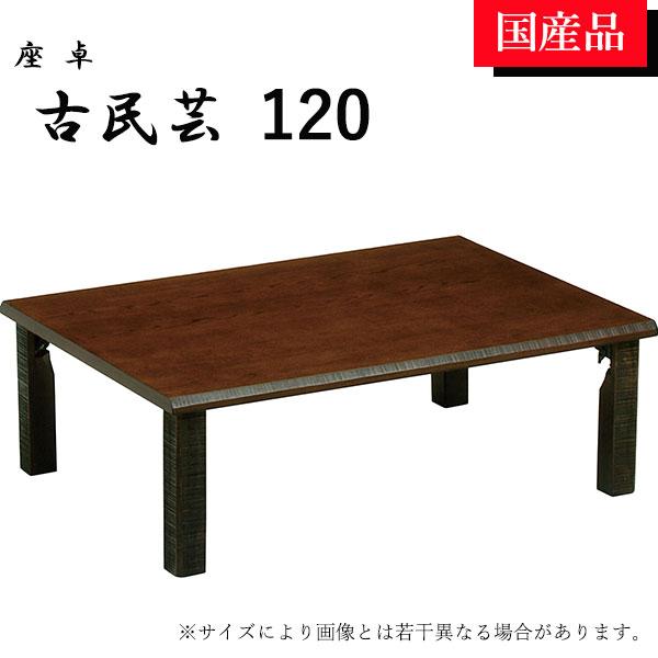 折りたたみ 120 座卓 折れ脚 古民芸 モダン ローテーブル シンプル テーブル リビングテーブル