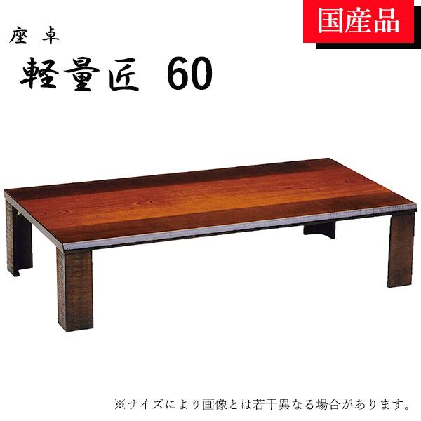 おしゃれ 座卓 60 軽量 リビングテーブル シック テーブル 軽量匠 モダン ローテーブル 折りたたみ シンプル 折れ脚