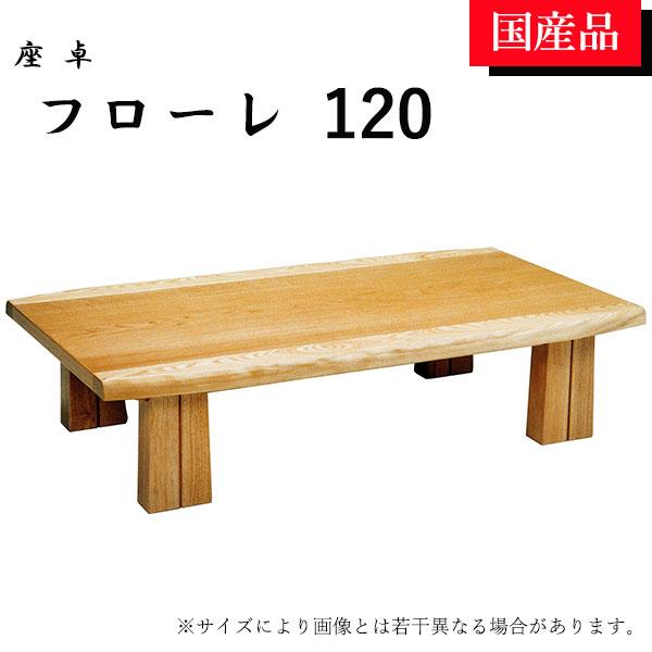 モダン 座卓 おしゃれ ローテーブル テーブル フローレ 120 リビングテーブル シンプル