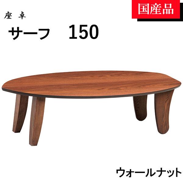 リビングテーブル ウォールナット 座卓 ナチュラル 折れ脚 150 テーブル おしゃれ ローテーブル 折りたたみ モダン サーフ型 サーフ