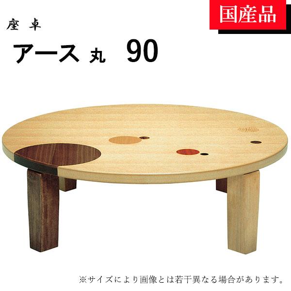 丸型 おしゃれ リビングテーブル ローテーブル 円卓 座卓 ドット 折りたたみ 90 ナラ 折れ脚 アース丸 テーブル