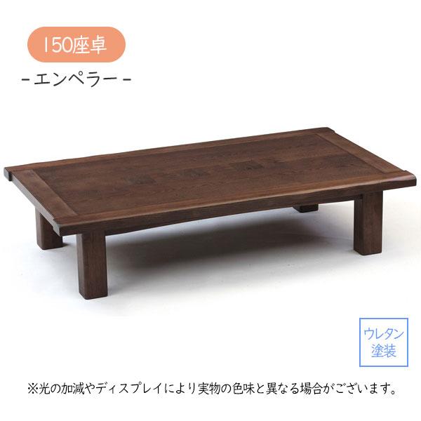 和室 座卓 机 リビング ダイニング テーブル 幅150 ローテーブル【エンペラー】 長方形 和風