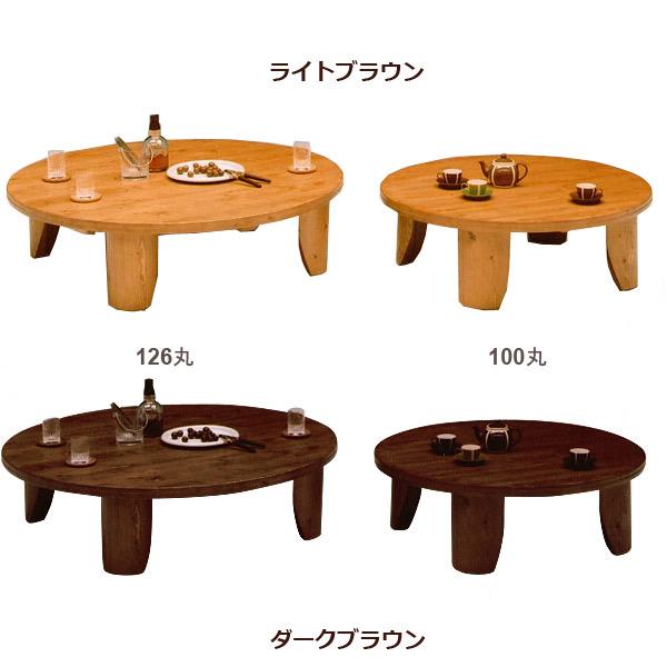 座卓【ソフトT2 126丸座卓】和風 センターテーブル 和室 円形 126cm幅