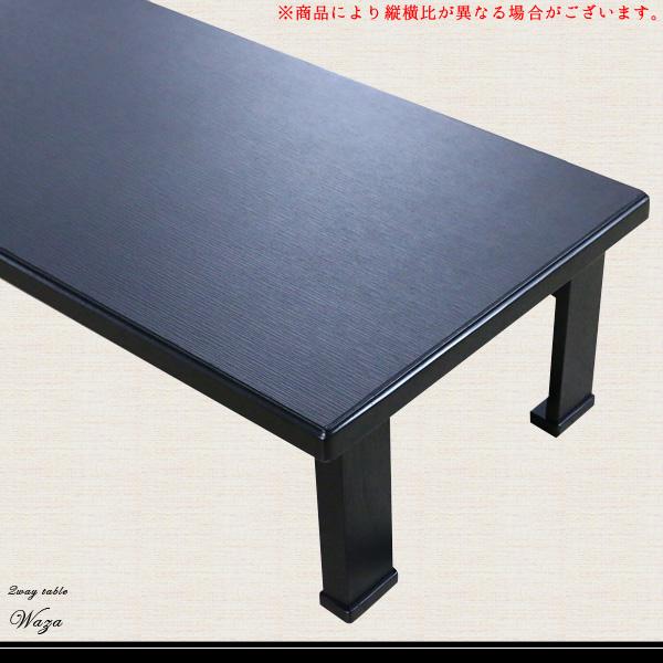 座卓 ローテーブル兼用 折りたたみ脚 和座 150×60 和風/ちゃぶ台/リビングテーブル/座卓テーブル/折り畳み/おしゃれ/table【送料無料】