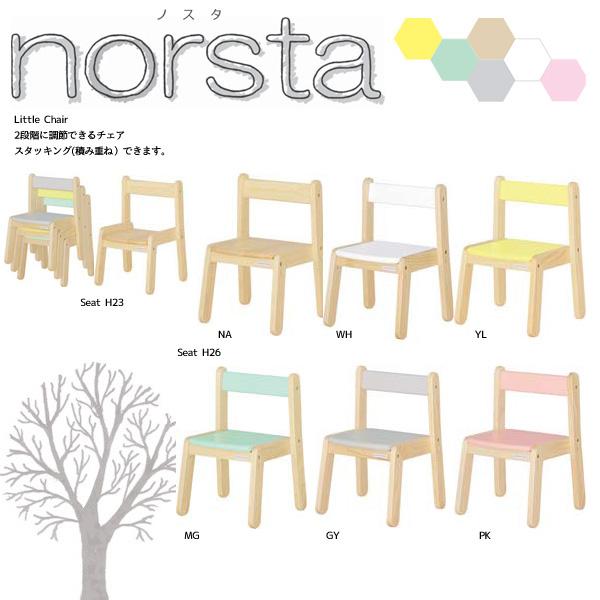 キッズチェア 学習チェア 学習イス 学習椅子 18%OFF 在庫処分 チェア単品 norsta ノスタ パイン材 リトルチェア 木製 組立式 kidschair イス