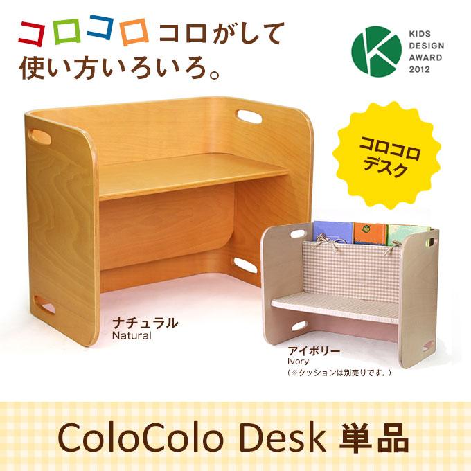 【コロコロ デスク 単品】ColoColoデスク ナチュラル/アイボリー NA/IV キッズデスク テーブル チェア ベンチ