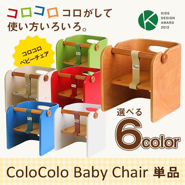 【コロコロ ベビーチェア 単品】ColoColo ベビーチェア 選べる6色 ナチュラル/ホワイト/レッド/グリーン/ブルー/アイボリー キッズデスク テーブル ベビーチェア