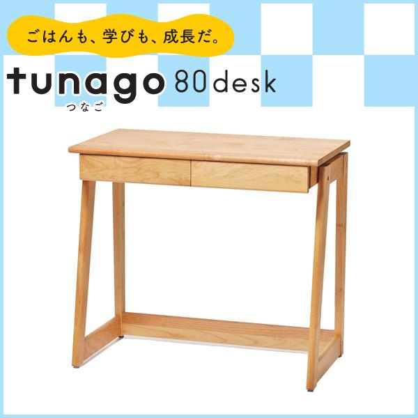 学習机 学習デスク 勉強机 学習つくえ キッズデスク 木製 おしゃれ 子供 こども シンプル 大和屋 yamtoya (tunago つなご 80デスク)