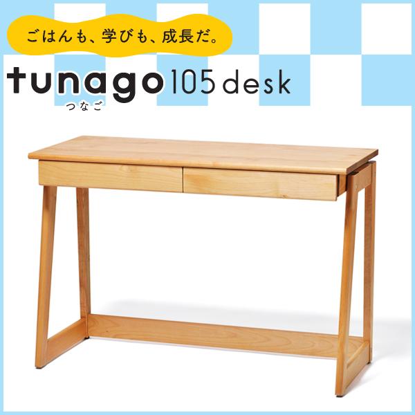 学習机 学習デスク 勉強机 学習つくえ キッズデスク 木製 おしゃれ 子供 こども シンプル 大和屋 yamtoya (tunago つなご 105デスク)