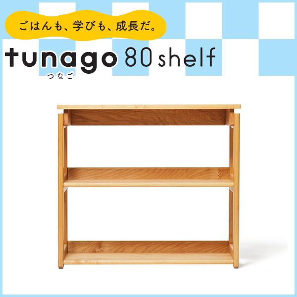 シェルフ 木製 おしゃれ 棚 ラック 本棚 シンプル 収納家具 アルダー材 子供 子ども こども キッズ tunago つなご 80シェルフ