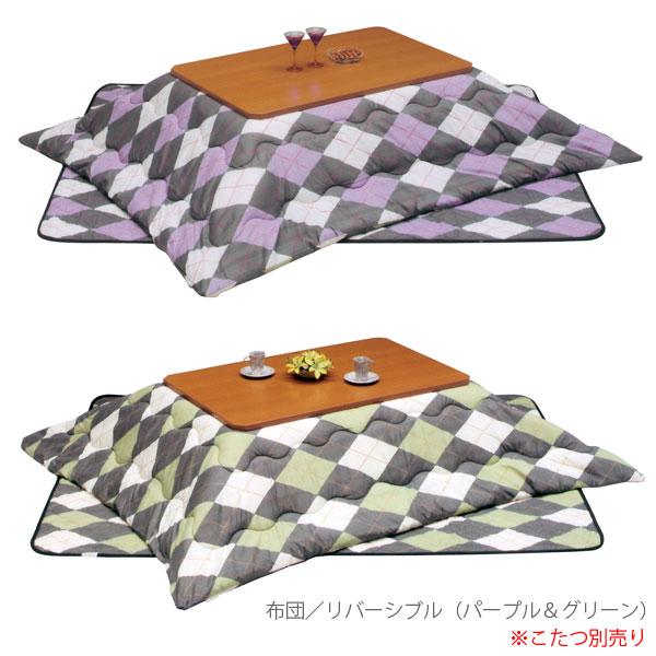 こたつ布団 正方形タイプ 80サイズ用 薄掛敷セット ダイヤ 190×190