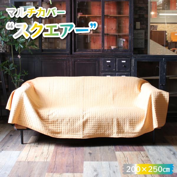 送料無料 マルチカバー 長方形 200×250 スクエアー NEW GY こたつテーブル適応サイズ:75~80×105~120サイズ YE GN 人気 おすすめ BL WH