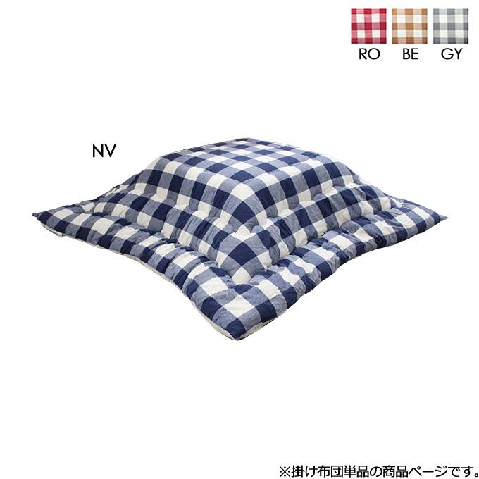 こたつ布団 掛け布団単品 厚掛けこたつ布団 正方形 205×205 (オーブ BE/GY/NV/RO 掛単品)こたつテーブル適応サイズ:80~90×80~90サイズ