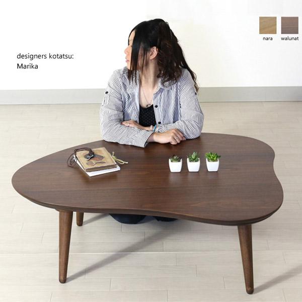 こたつテーブル おしゃれ デザイン コタツ 希少 オシャレ 可愛い リビングテーブル こたつ本体 takatatsu 北欧 電気こたつ まとめ買い特価 110サイズ タカタツ 日本製 かわいい 省エネ MARIKA デザインこたつ マリカ