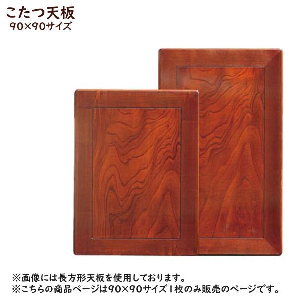 流行 送料無料 こたつ天板 ケヤキ こたつ ◆セール特価品◆ 天板 テーブル板 90×90 日本製 正方形 火燵 木製 国産 炬燵 90サイズ