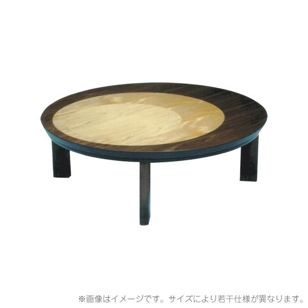国産 こたつ テーブル 90サイズ 【ジャスミン】 円形 おしゃれな デザイン コタツ/炬燵