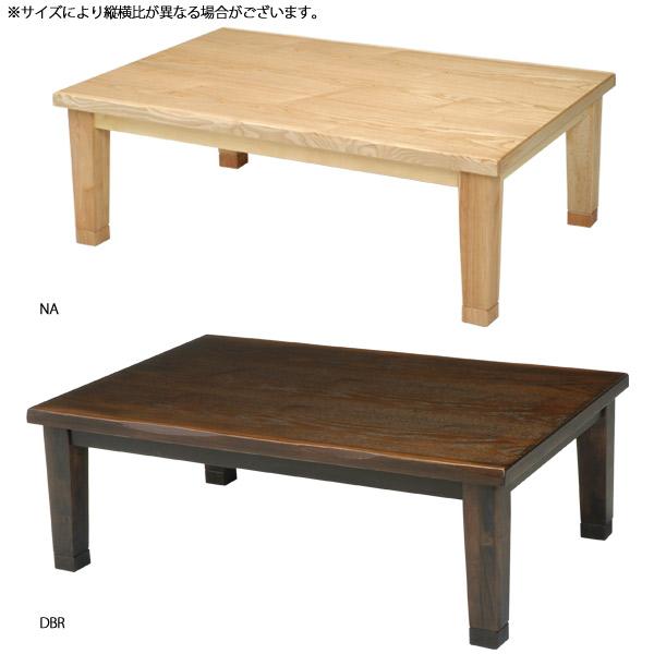 家具調こたつ こたつテーブル タモ突板 こたつ本体 リビング テーブル おしゃれな モダン 長方形こたつ 継脚 高さ調節 継ぎ足 【龍馬 120 NA/DBR】 コタツ/炬燵/オールシーズン