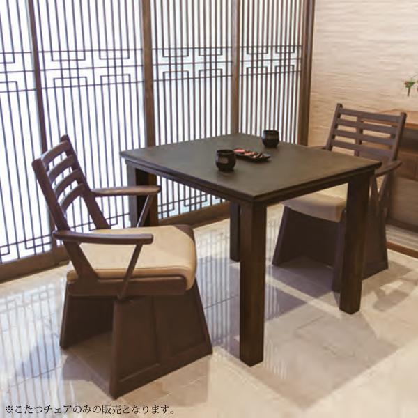 こたつチェア こたつ椅子 和風 こたついす こたつ椅子 (紫苑 (紫苑 こたつチェア こたつチェア), ブランド古着 Brooch:f1e28342 --- sunward.msk.ru