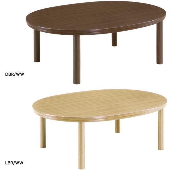 こたつテーブル こたつ本体 楕円形 家具調こたつ おしゃれ (カジュアルこたつ105楕円 LBR/WW DBR/WW) 炬燵/コタツ/リビングテーブル