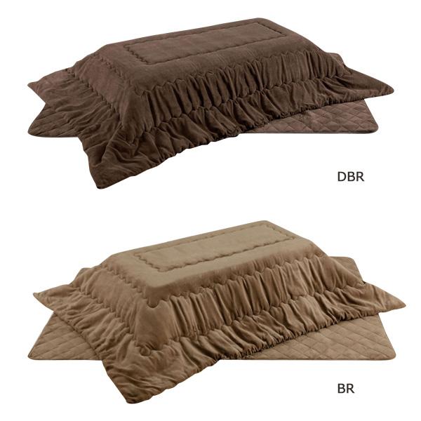 こたつ布団 掛敷セット 無地 掛け敷き布団セット おしゃれ シンプル 長方形 (K&R3 180DBR/BR) コタツ布団/こたつふとん 暖か