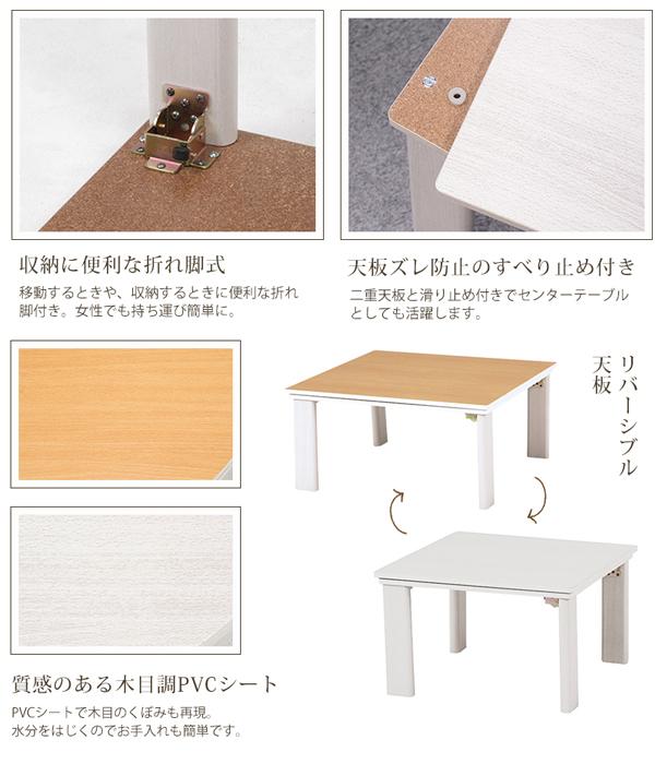 こたつテーブル 正方形 テーブル 家具調こたつ おしゃれ こたつ本体 リビングテーブル リビングこたつ ホワイト 白 折れ脚 折りたたみ (KOT-7350-60) コタツ/炬燵/オールシーズン