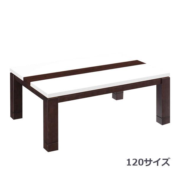 こたつテーブル 長方形 幅120 家具調こたつ こたつ本体 リビングテーブル 継脚付き 高さ調節 リビングこたつ 継ぎ足 カジュアル UV塗装でキズに強い 暖卓 シンプル モダン (ニューライン 120サイズ)