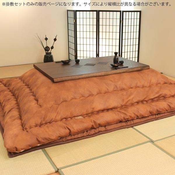 こたつ布団 長方形 掛敷セット こたつふとん 国産 日本製 おしゃれ モダン (KF-387 #50(135~150サイズ用)) 暖か