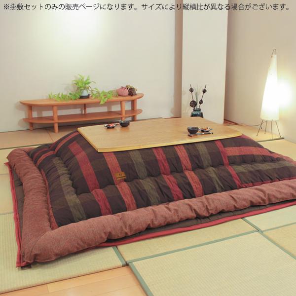 こたつ布団 長方形 掛敷セット こたつふとん 国産 日本製 おしゃれ 和風モダン (KF-388 #40(105~120サイズ用)) 暖か