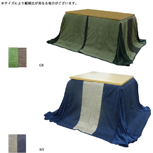ハイタイプこたつ用こたつ布団 江 正方形