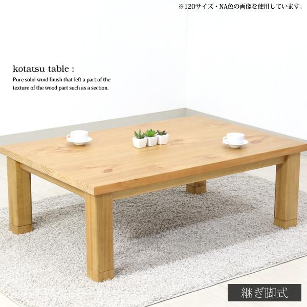 こたつ テーブル 長方形 105×75 継ぎ足 高さ調節 高さ調整 継ぎ脚 天然木パイン材 カントリー おしゃれな テーブル リビングテーブル モダン 家具調こたつ こたつ本体 リビングテーブル きつつき 105
