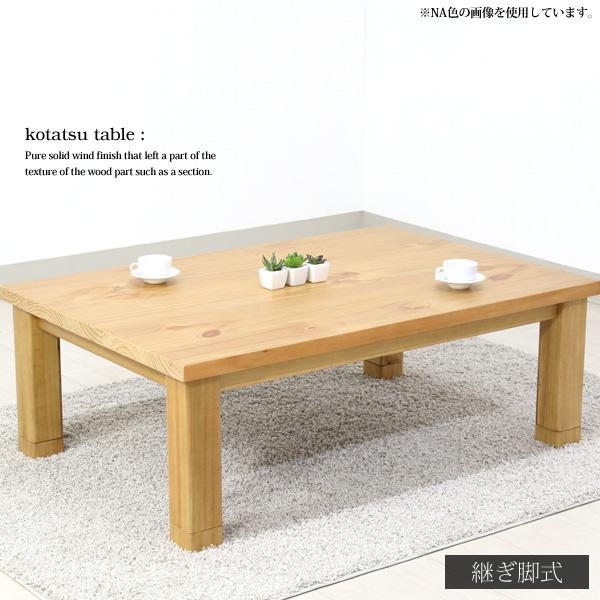 こたつ テーブル 長方形 120×80 継ぎ足 高さ調節 高さ調整 継ぎ脚 パイン材 カントリー おしゃれな テーブル リビングテーブル モダン 家具調こたつ こたつ本体 リビングテーブル きつつき 120