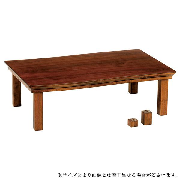 こたつ テーブル おしゃれ 電気こたつ 和風 長方形 (ウェーブ 120)