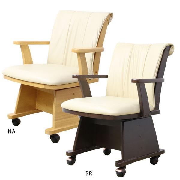 チェア こたつ 椅子 ハイタイプこたつ用椅子 キャスター付き こたつチェアー 小雪 イス 安心の実績 高価 買取 強化中 NA 新品未使用 chair BR ダイニングこたつ用 こたついす