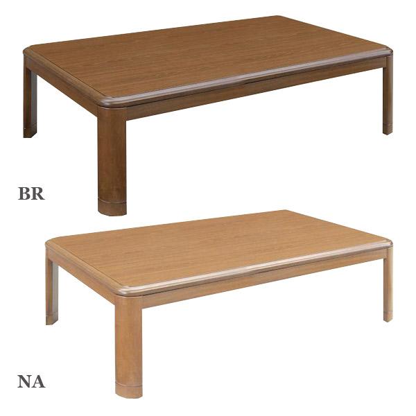 こたつ 長方形 家具調こたつ こたつ本体 継ぎ脚 高さ調節 高さ調整 継ぎ足 おしゃれな こたつ テーブル (TKS 120 NA/BR)