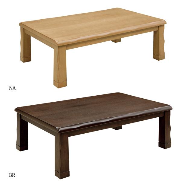 こたつ 長方形 家具調こたつ こたつ本体 継ぎ脚 高さ調節 高さ調整 継ぎ足 おしゃれな こたつ テーブル リビングテーブル (カルド5 120)