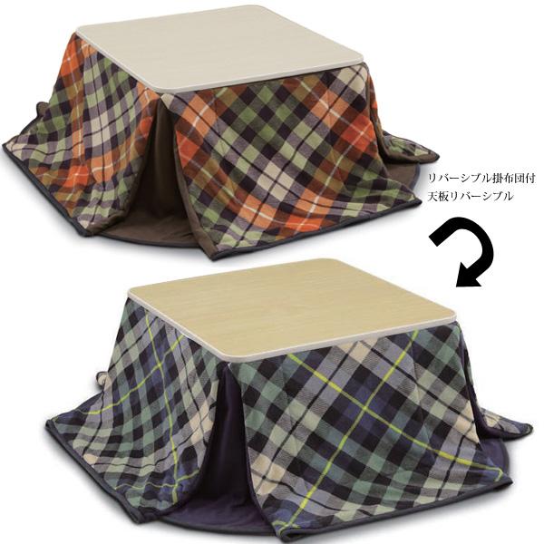 こたつ 正方形 家具調こたつ リバーシブル天板 こたつ本体 おしゃれな こたつテーブル 掛け布団付 かわいい (掛け布団付カジュアルこたつ WH)