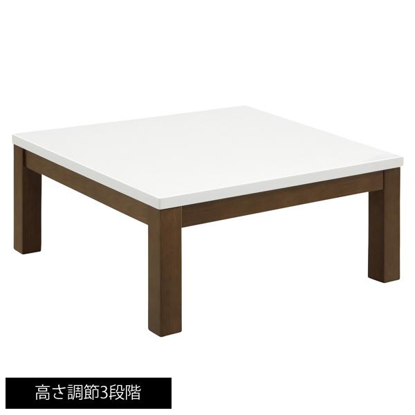 こたつ 正方形 家具調こたつ こたつ本体 三段階 継ぎ脚 高さ調節 高さ調整 継ぎ足 おしゃれな こたつ テーブル こたつテーブル (アクシス 80)