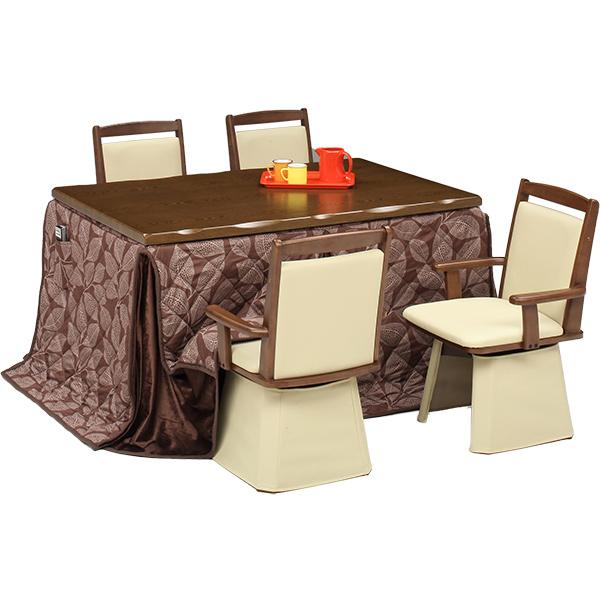 ハイタイプこたつセット [UKT-1354 BR 6点セット] 135サイズ 長方形 4人掛け 和 (UKT-1354BR)テーブル×1+(UKC-213BR)チェア×4+(UKH-21)掛布団×1 送料無料