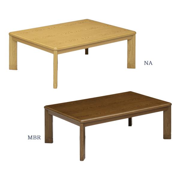 ロータイプこたつテーブル単品 (ネオ)120サイズ 長方形 こたつ本体 シンプル 送料無料